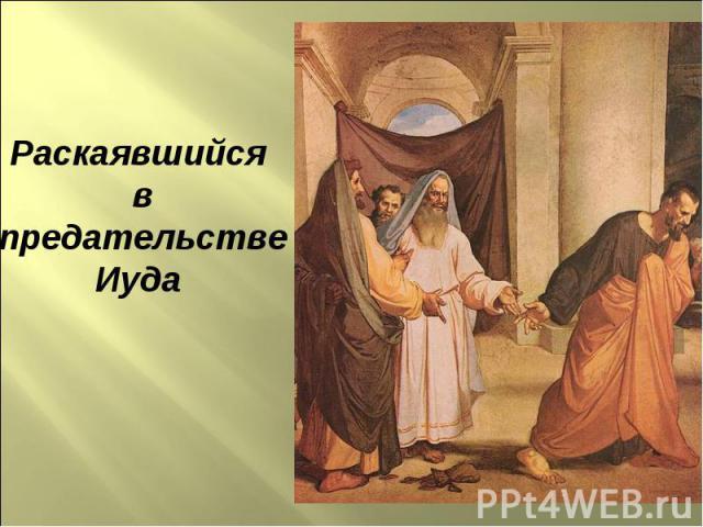 Раскаявшийся в предательстве Иуда