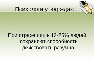 Психологи утверждают: При страхе лишь 12-25% людей сохраняют способность действо