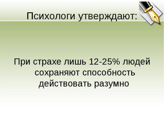 Психологи утверждают: При страхе лишь 12-25% людей сохраняют способность действовать разумно