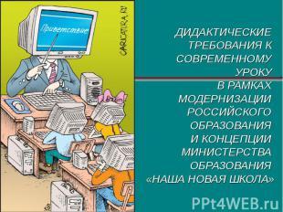 ДИДАКТИЧЕСКИЕ ТРЕБОВАНИЯ К СОВРЕМЕННОМУ УРОКУ В РАМКАХ МОДЕРНИЗАЦИИ РОССИЙСКОГО