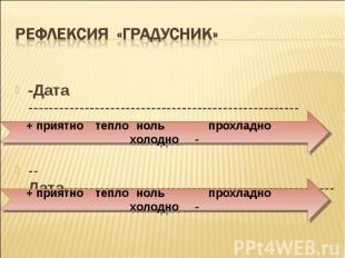 Рефлексия «Градусник» -Дата ----------------------------------------------------