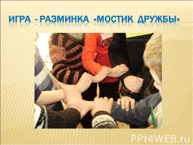 Игра - разминка «Мостик дружбы»
