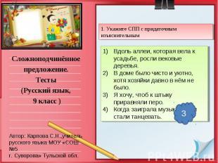 Сложноподчинённоепредложение.Тесты(Русский язык, 9 класс )1. Укажите СПП с прида