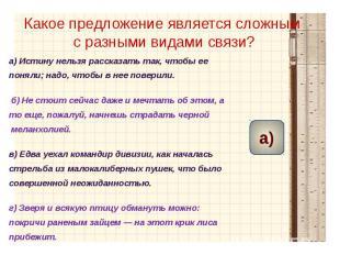Какое предложение является сложным с разными видами связи? а)Истину нельзя расс