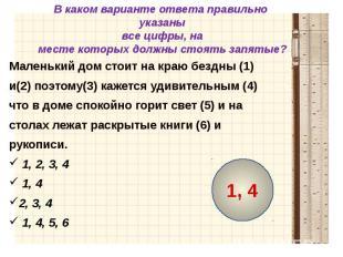 В каком варианте ответа правильно указаны все цифры, на месте которых должны сто
