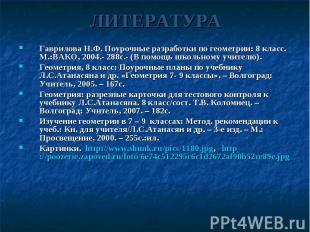 ЛИТЕРАТУРА Гаврилова Н.Ф. Поурочные разработки по геометрии: 8 класс. М.:ВАКО, 2
