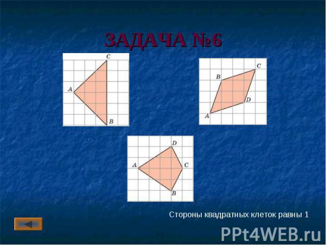 ЗАДАЧА №6 Стороны квадратных клеток равны 1
