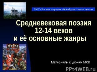 МОУ «Ильинская средняя общеобразовательная школа»Средневековая поэзия12-14 веков