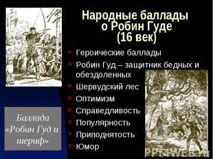 Народные баллады о Робин Гуде(16 век) Героические балладыРобин Гуд – защитник бе