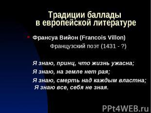 Традиции баллады в европейской литературе Франсуа Вийон (Francois Villon)Француз