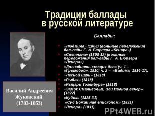 Традиции баллады в русской литературе Баллады:«Людмила» (1808) (вольные переложе