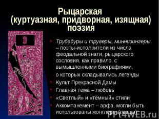 Рыцарская (куртуазная, придворная, изящная) поэзия Трубадуры и труверы, миннизин