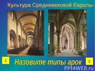 Культура Средневековой ЕвропыНазовите типы арок