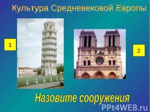 Культура Средневековой ЕвропыНазовите сооружения