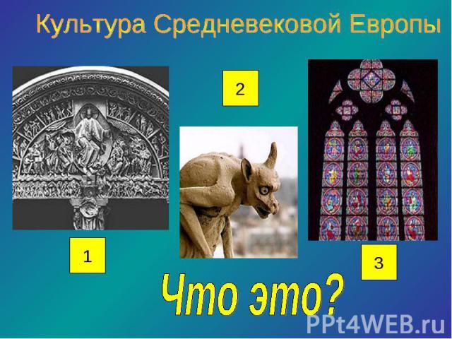 Культура Средневековой ЕвропыЧто это?