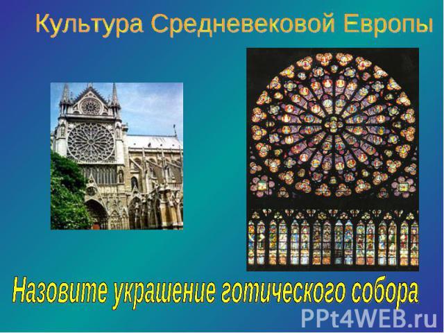 Культура Средневековой ЕвропыНазовите украшение готического собора