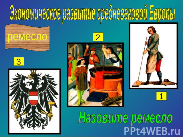 Экономическое развитие средневековой ЕвропыНазовите ремесло