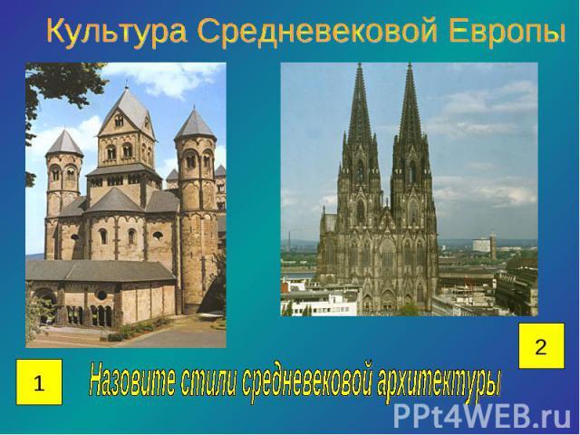 Культура Средневековой ЕвропыНазовите стили средневековой архитектуры