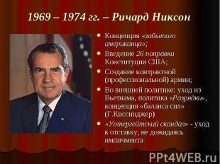 1969 – 1974 гг. – Ричард Никсон Концепция «забытого американца»;Введение 26 попр