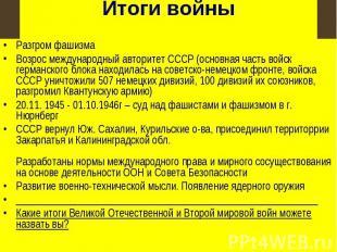 Итоги войны Разгром фашизмаВозрос международный авторитет СССР (основная часть в