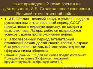 Ниже приведены 2 точки зрения на деятельность И.В. Сталина после окончания Велик