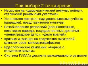 При выборе 2 точки зрения: Несмотря на «демократический импульс войны», сталинск