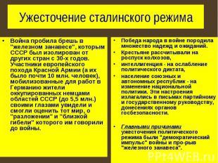 """Ужесточение сталинского режима Война пробила брешь в """"железном занавесе"""", которы"""