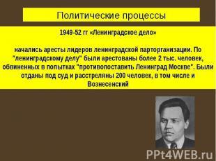 Политические процессы1949-52 гг «Ленинградское дело»начались аресты лидеров лени
