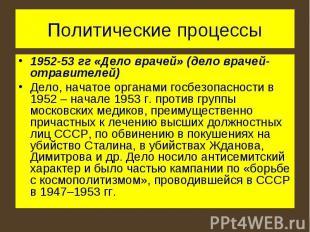 Политические процессы 1952-53 гг «Дело врачей» (дело врачей-отравителей)Дело, на