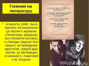 Гонения на литературу 14 августа 1946г. Были приняты постановления ЦК партии о ж