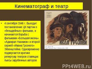 Кинематограф и театр 4 сентября 1946 г. Выходит постановление ЦК партии о «безыд