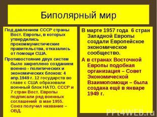 Биполярный мир Под давлением СССР страны Вост. Европы, в которых утвердились про