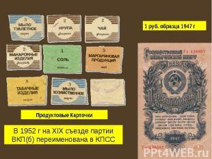 1 руб. образца 1947 гПродуктовые КарточкиВ 1952 г на XIX съезде партии ВКП(б) пе