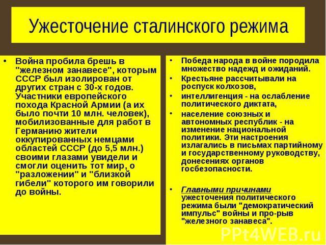 Ужесточение сталинского режима Война пробила брешь в