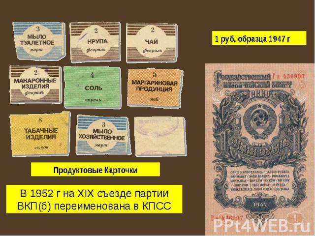 1 руб. образца 1947 гПродуктовые КарточкиВ 1952 г на XIX съезде партии ВКП(б) переименована в КПСС