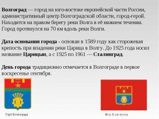 Волгоград — город на юго-востоке европейской части России, административный цент