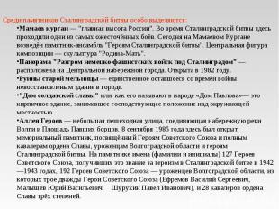 """Среди памятников Сталинградской битвы особо выделяются: Мамаев курган — """"главная"""