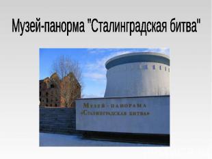 """Музей-панорма """"Сталинградская битва"""""""