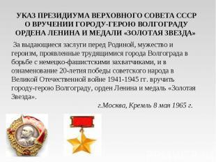 УКАЗ ПРЕЗИДИУМА ВЕРХОВНОГО СОВЕТА СССРО ВРУЧЕНИИ ГОРОДУ-ГЕРОЮ ВОЛГОГРАДУ ОРДЕНА