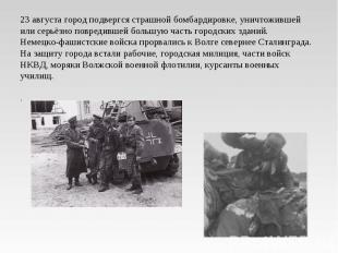 23 августа город подвергся страшной бомбардировке, уничтожившей или серьёзно пов