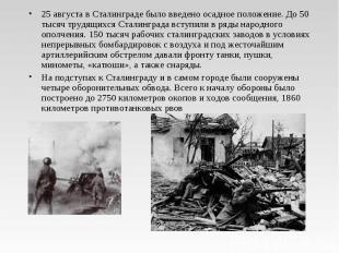 25 августа в Сталинграде было введено осадное положение. До 50 тысяч трудящихся