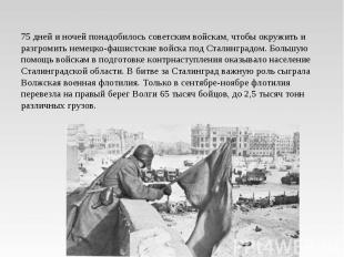 75 дней и ночей понадобилось советским войскам, чтобы окружить и разгромить неме