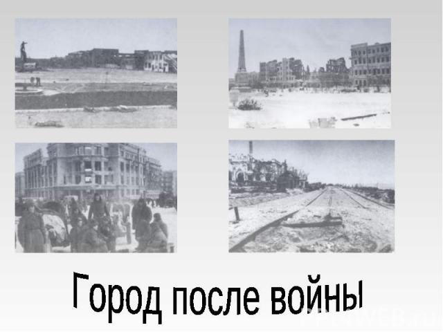 Город после войны