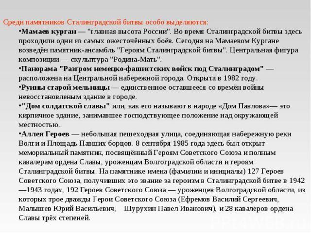 Среди памятников Сталинградской битвы особо выделяются: Мамаев курган —