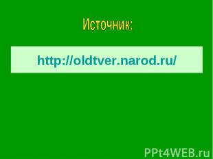 Источник: http://oldtver.narod.ru/