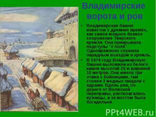 Владимирские ворота и ров Владимирская башня известна с древних времён, как само