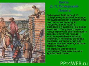 Князь Д. П. Пожарский-Лопата В феврале 1618 года Д. П. Пожарскому-Лопате был выд