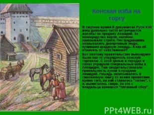 Конская изба на торгу В смутное время В документах Руси XVII века довольно часто