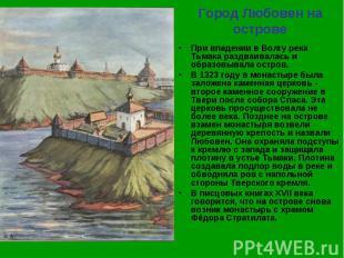 Город Любовен на острове При впадении в Волгу река Тьмака раздваивалась и образо