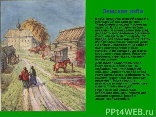 Земская изба В ней находился земский староста, избираемый посадом из своих